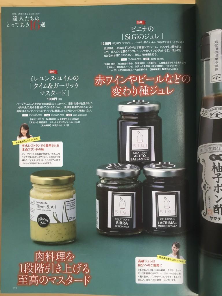 sigi su riviste giapponesi